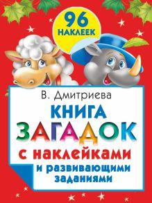 Дмитриева В.Г. - Книга загадок с наклейками и развивающими заданиями обложка книги