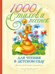 1000 стихов и песенок для чтения в детском саду обложка книги