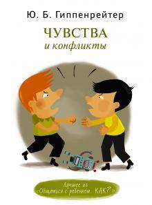 Гиппенрейтер Ю.Б. - Чувства и конфликты. обложка книги