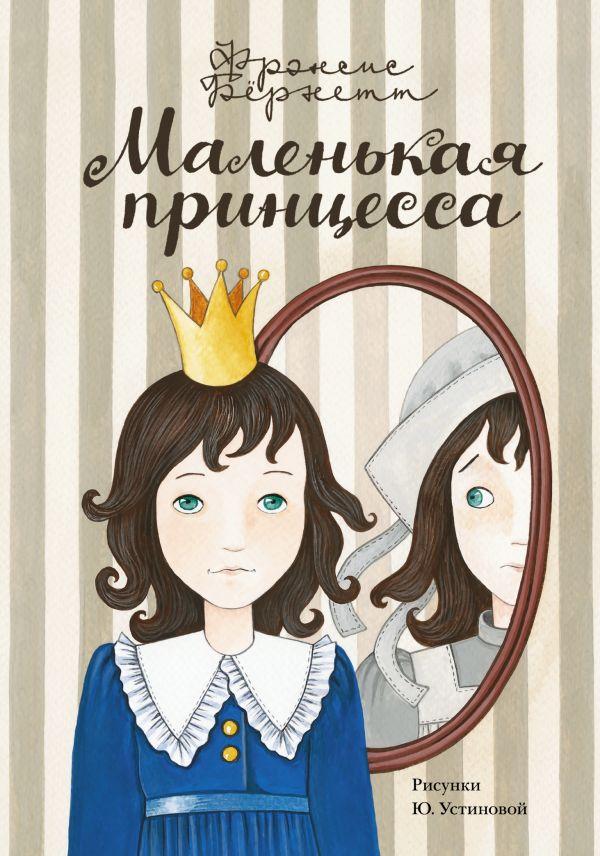 Маленькая принцесса Бёрнетт Ф.Э.Х.