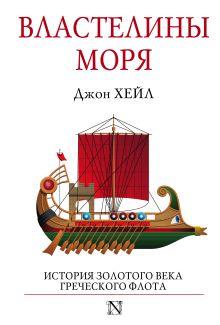Хейл Р. Д. - Властелины моря обложка книги