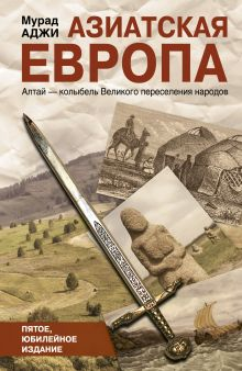 Аджи М. - Азиатская Европа обложка книги