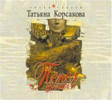 Корсакова - Аудиокн. Корсакова. Пепел феникса обложка книги
