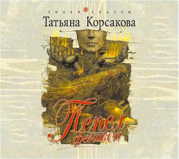 Аудиокн. Корсакова. Пепел феникса Корсакова