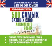 Матвеев С.А. - Аудиокн. 500 самых важных слов англ.языка обложка книги