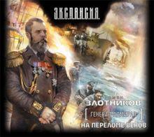 Злотников Р.В. - Аудиокн. Злотников. Генерал-адмирал. На переломе веков 2CD обложка книги