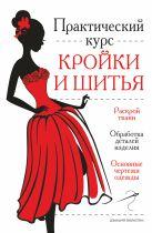 Бычкова Е.Р. - Практический курс кройки и шитья' обложка книги