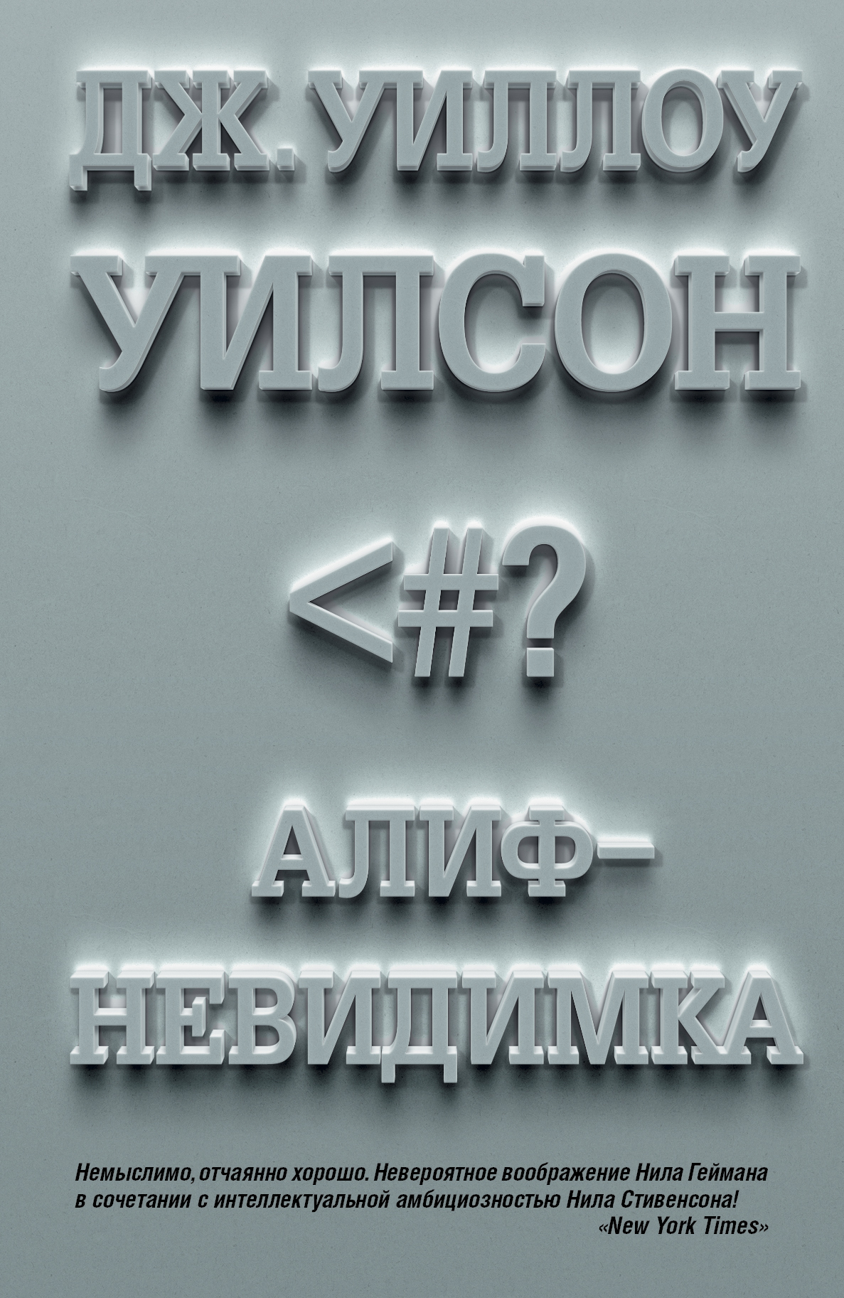 Алиф-невидимка ( Уилсон У.  )