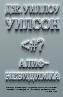 Уилсон У. - Алиф-невидимка обложка книги