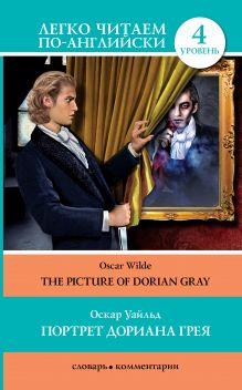 Уайльд О. - Портрет Дориана Грея = The Picture of Dorian Gray обложка книги
