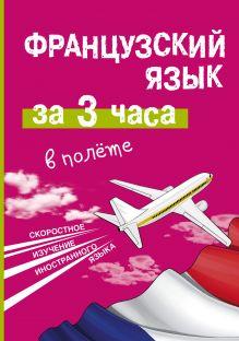Покровская М.Е., Покровская О.С. - Французский язык за 3 часа в полёте обложка книги