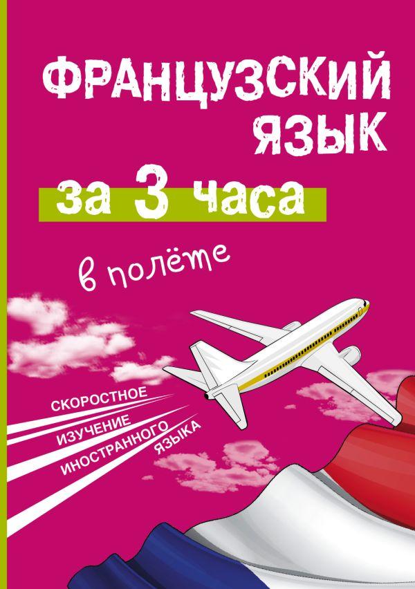Французский язык за 3 часа в полёте Покровская М.Е., Покровская О.С.