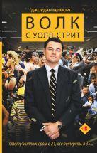 Белфорт Д. - Волк с Уолл-стрит' обложка книги