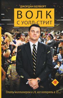 Белфорт Д. - Волк с Уолл-стрит обложка книги