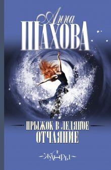 Шахова А. - Прыжок в ледяное отчаяние обложка книги