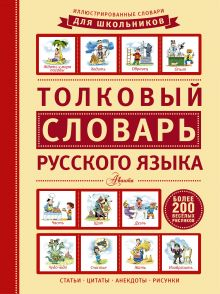 . - Толковый словарь русского языка обложка книги