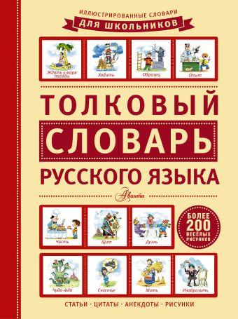 Толковый словарь русского языка .