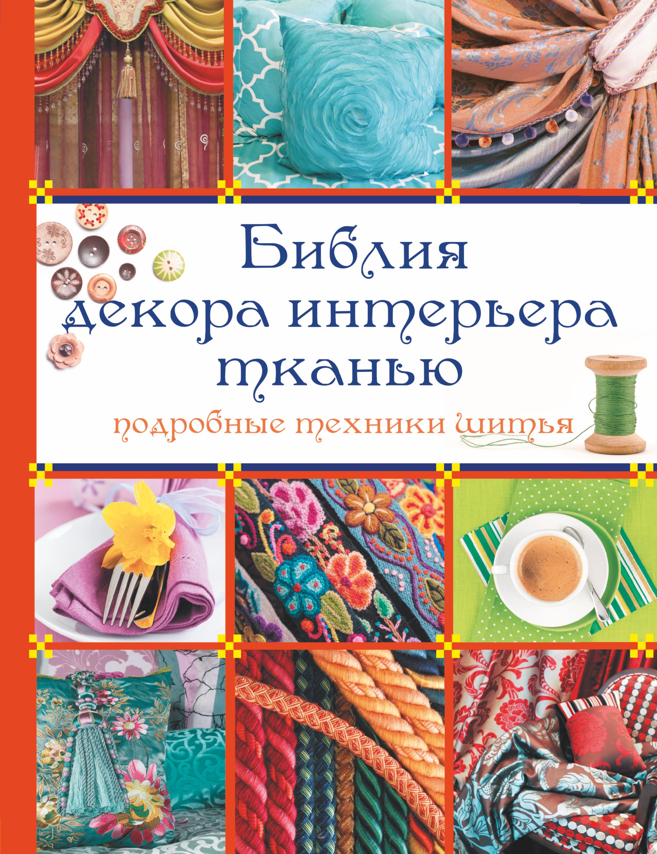 Библия декора интерьера тканью ( .  )