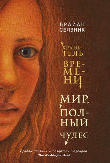Селзник Брайан - Мир, полный чудес обложка книги