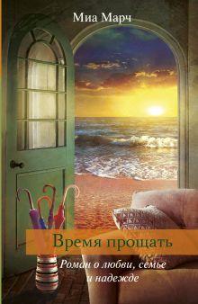 Марч М. - Время прощать обложка книги
