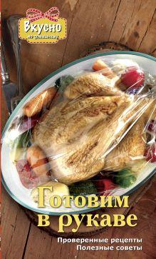 Яковлева О.В. - Готовим в рукаве обложка книги