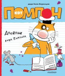 дядя Коля Воронцов - Дневник кота Помпона обложка книги