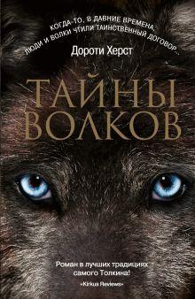 Херст Д. - Тайны волков обложка книги