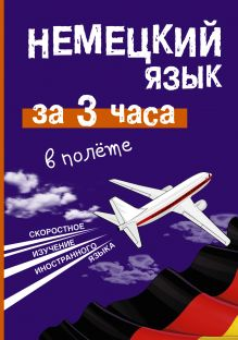 Лазарева Е.И. - Немецкий язык за 3 часа в полете обложка книги