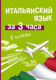 Киселева А.Г. - Итальянский язык за 3 часа в полете обложка книги