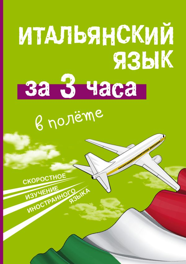 Итальянский язык за 3 часа в полете Киселева А.Г.