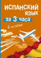 Испанский язык за 3 часа в полёте