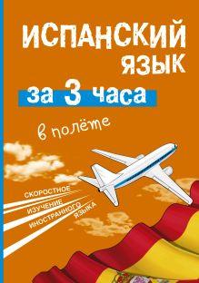 Гонсалес Р.А., Алимова Р.Р. - Испанский язык за 3 часа в полёте обложка книги