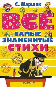 Маршак С.Я. - ВСЕ самые знаменитые стихи обложка книги