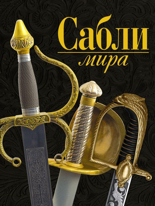 Сабли мира Заблоцкий В.П.