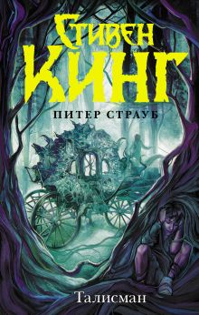 Кинг С., Страуб П. - Талисман обложка книги