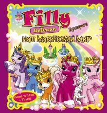 . - Филли-единороги. Наш магический мир обложка книги