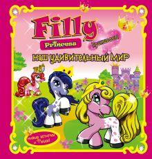 . - Филли-принцессы.Наш удивительный мир обложка книги