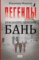 Морозов В. - Легенды Краснопресненских бань' обложка книги