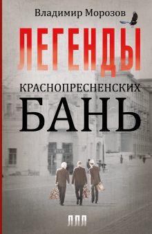 Морозов В. - Легенды Краснопресненских бань обложка книги