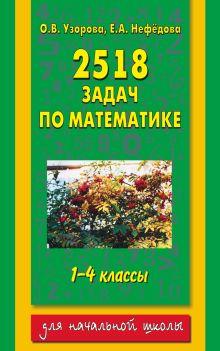 Узорова О.В. - 2518 задач по математике. 1-4 классы обложка книги