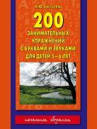 Костылева Н.Ю. - 200 занимательных упражнений с буквами и звуками для детей 5-6 лет' обложка книги