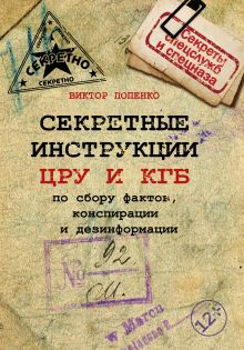 Попенко В.Н. - Секретные инструкции ЦРУ и КГБ по сбору фактов, конспирации и дезинформации обложка книги