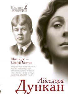 Дункан Айседора - Мой муж Сергей Есенин обложка книги