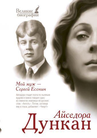 Мой муж Сергей Есенин Дункан Айседора
