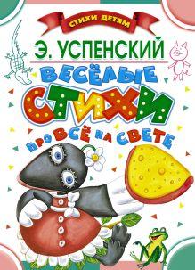 Успенский Э.Н. - Весёлые стихи про всё на свете обложка книги