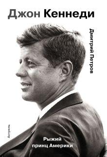 Петров Д. - Джон Кеннеди. Рыжий принц Америки обложка книги