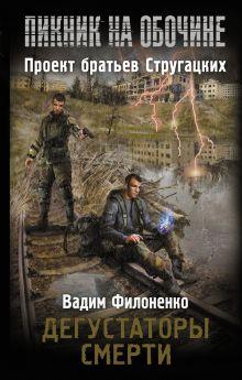 Филоненко В.А. - Дегустаторы смерти обложка книги