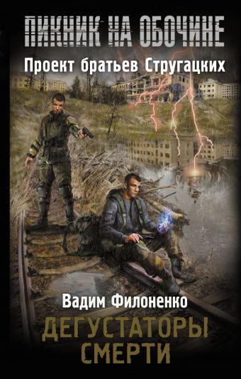 Дегустаторы смерти Филоненко В.А.