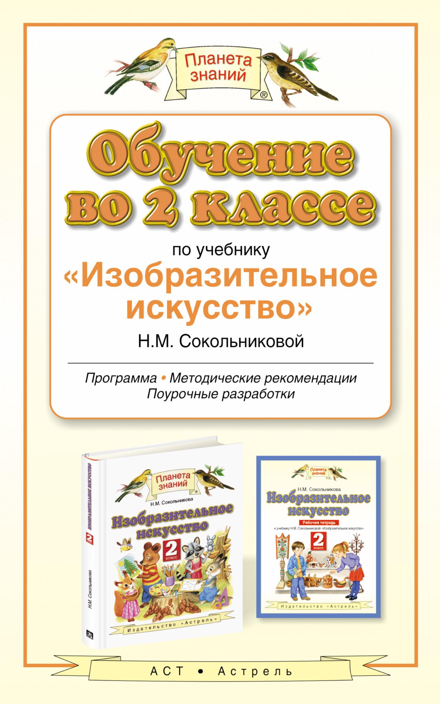 Обучение во 2 классе по учебнику «Изобразительное искусство» Н. М. Сокольниковой. Методическое пособие