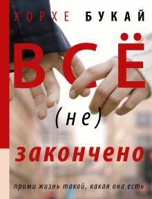 Букай Хорхе - Все (не) закончено обложка книги